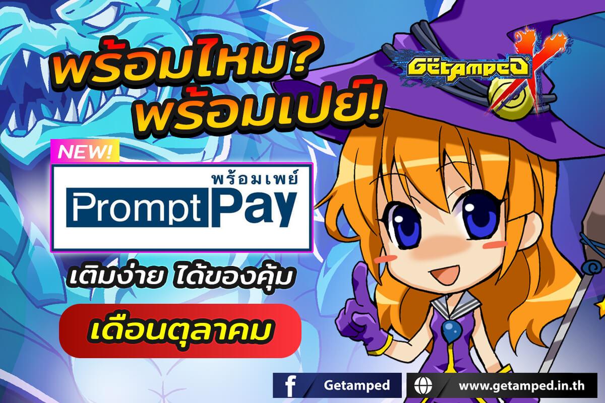 Promotion PromptPay โปรโมชั่นพร้อมเพย์ประจำเดือนตุลาคม 2564